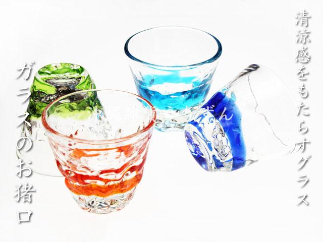ガラスのおちょこ みずみずしく涼し気な琉球ガラスのお猪口