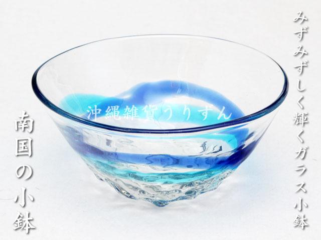 南国の小鉢 青いラインが入ったガラス碗