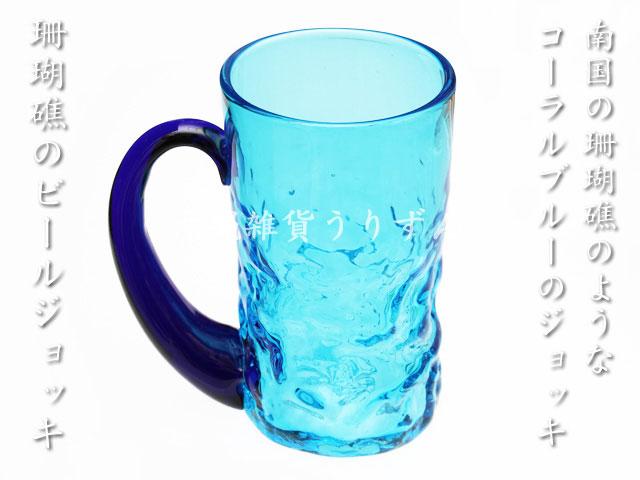 水色のガラスジョッキ