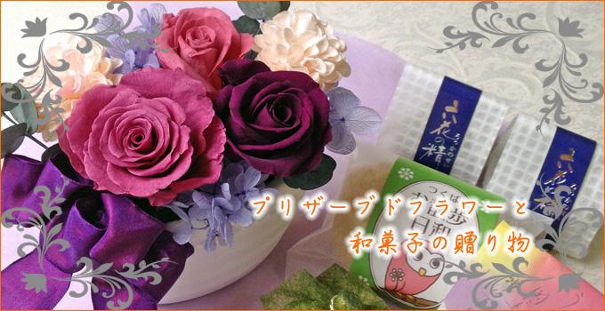 プリザーブドフラワーと和菓子の贈り物