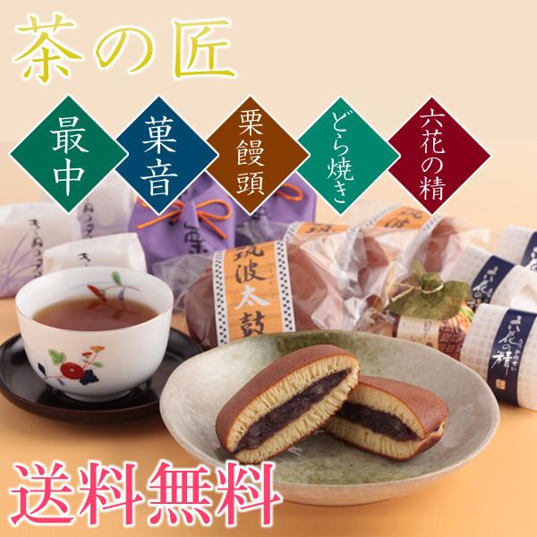 茶の匠03