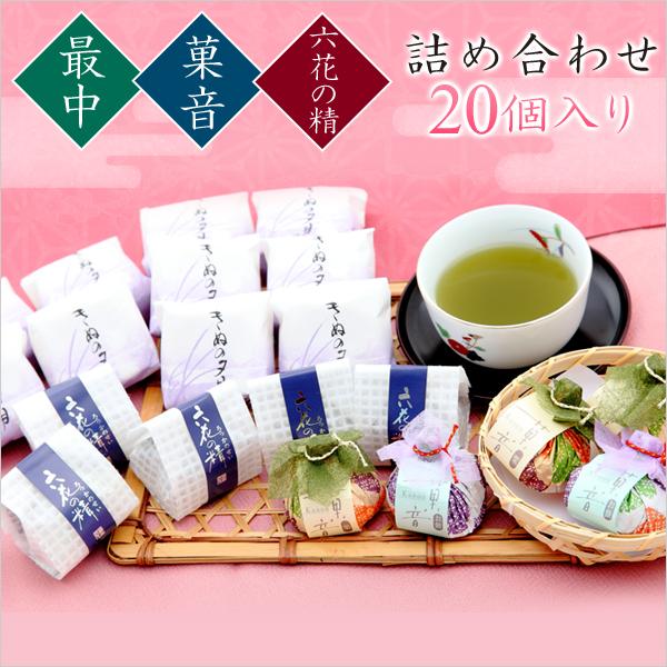 最中・菓音・六花の精詰め合わせ20【帰省のお土産】