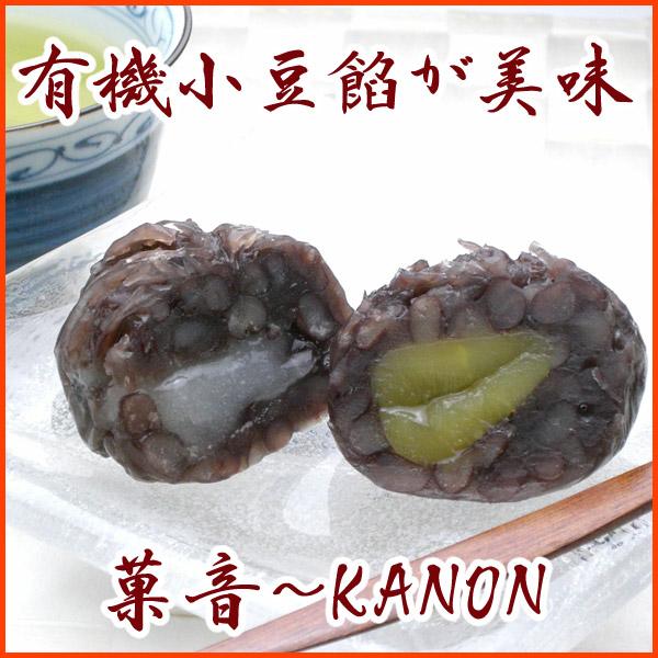 人気和菓子・菓音~KANON
