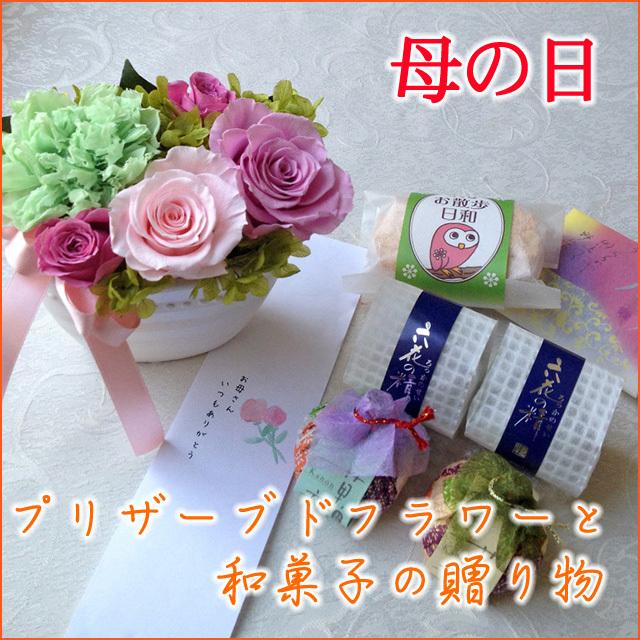 【母の日】プリザーブドフラワーと和菓子のセットC・ピンクローズ