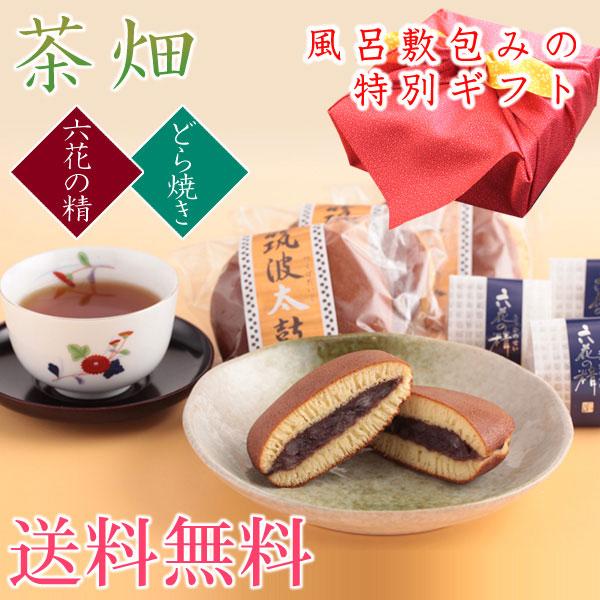 風呂敷包み和菓子とお茶のギフト茶畑