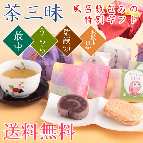 風呂敷包みお茶と和菓子のギフト 茶三昧