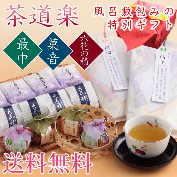 風呂敷包みお茶と和菓子のギフト 茶道楽