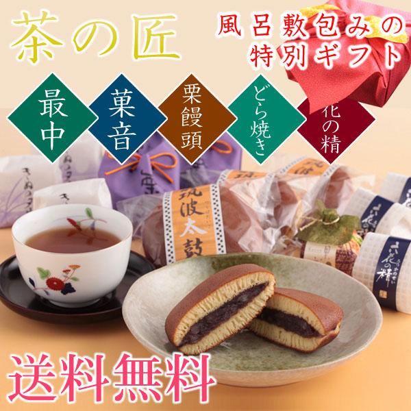 風呂敷包みお茶と和菓子のギフト 茶の匠