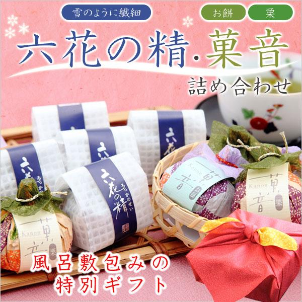 風呂敷包み菓音・六花の精15