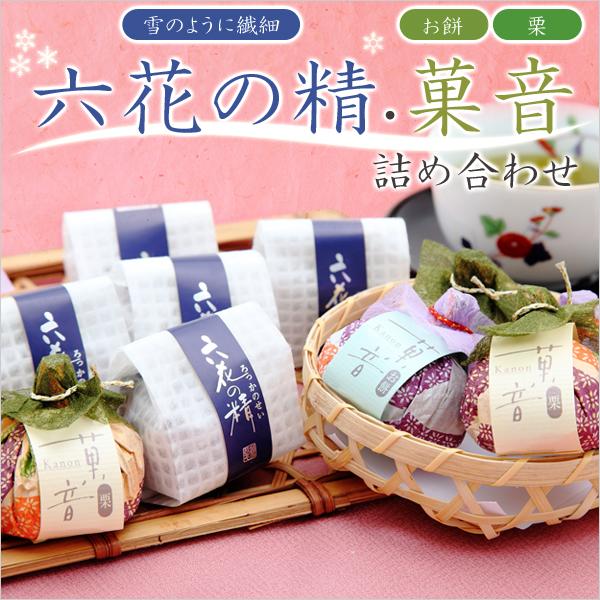 菓音・六花の精詰め合わせ-15【帰省のお土産】