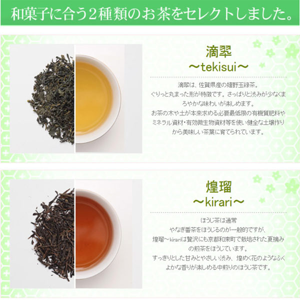 嬉野玉緑茶と京都宇治ほうじ茶