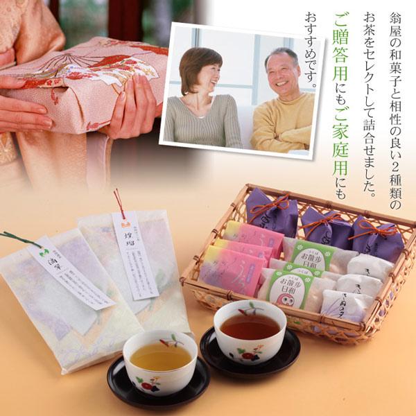 送料無料 お茶と和菓子のギフト茶道楽