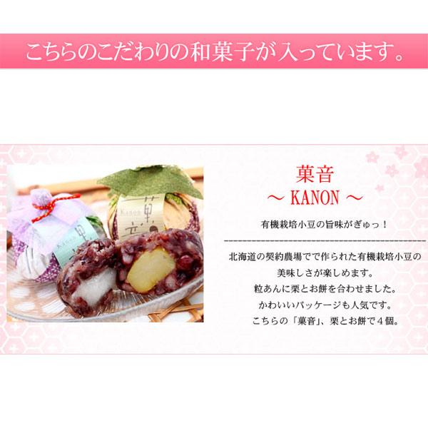 有機栽培小豆和菓子
