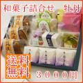 【敬老の日】和菓子詰合せ 牡丹【送料無料】