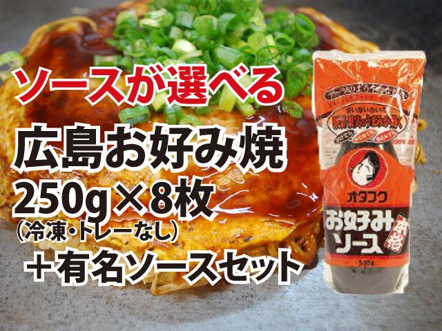 冷凍 広島流お好み焼き250g 8枚 オタフクソースセット(簡易包装)【送料込】
