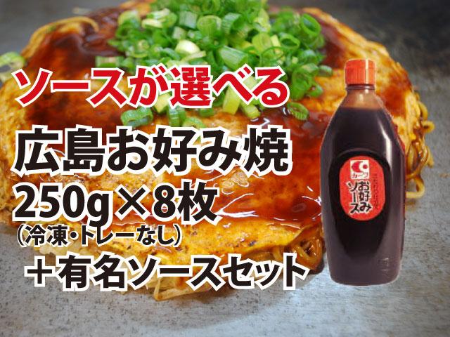 冷凍 広島流お好み焼き250g 8枚 カープソースセット(簡易包装)【送料込】