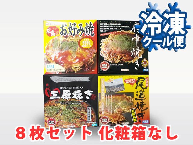 お好み焼き 広島ご当地 8食セット<広島・尾道・三原・府中>4種入り 送料込 〈冷凍〉