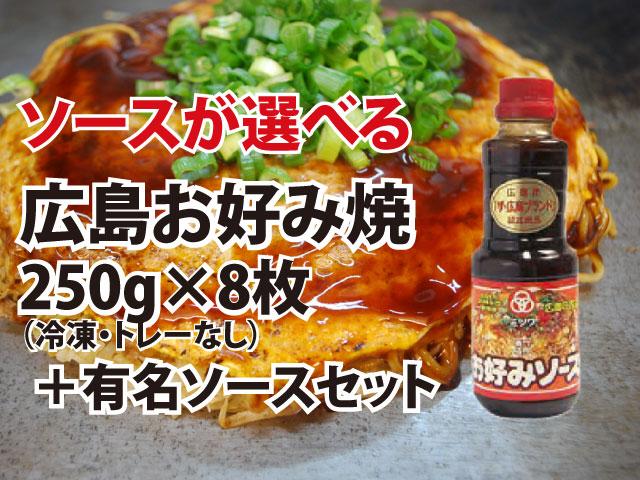 冷凍 広島流お好み焼き250g 8枚 ミツワソースセット(簡易包装)【送料込】