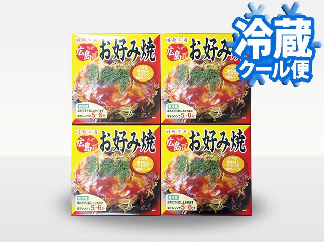 広島流お好み焼き 4食セット 【送料込】〈冷蔵〉