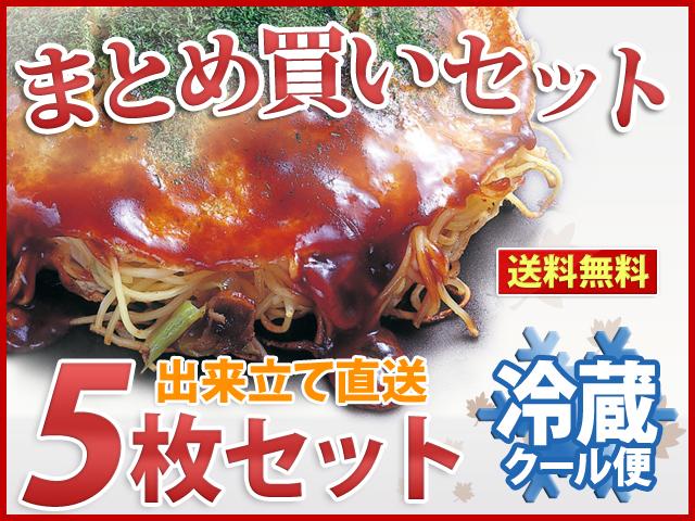 広島お好み焼き(イカ天入) 300g 5枚セット(簡易包装)【送料込】〈冷蔵〉