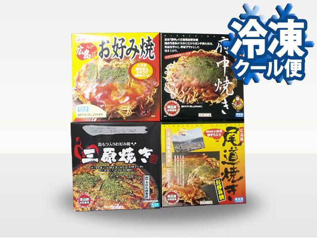 広島ご当地お好み焼 4種セット 【送料込】〈冷凍〉