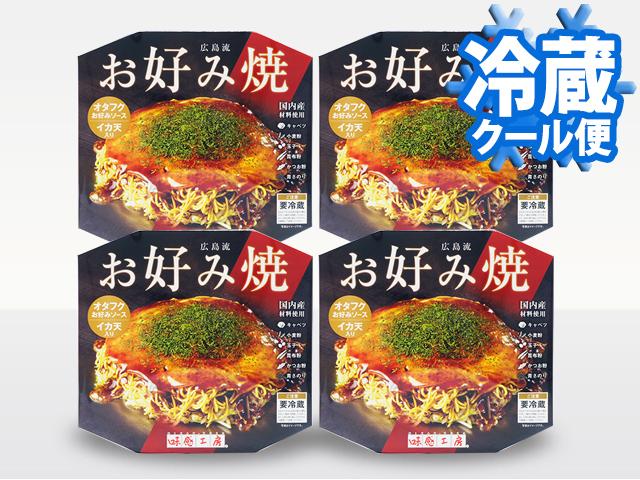 広島流お好み焼き 350g 1枚入×4食セット【送料込】〈冷蔵〉
