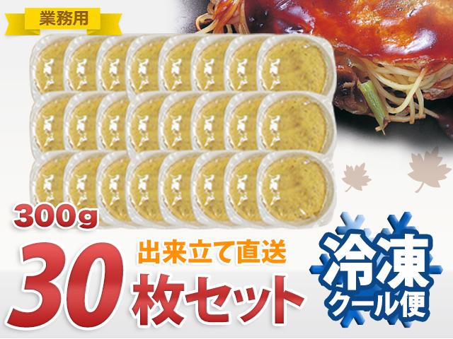 ≪業務用≫広島お好み焼き 300g 30枚セット 【送料込】〈冷凍〉