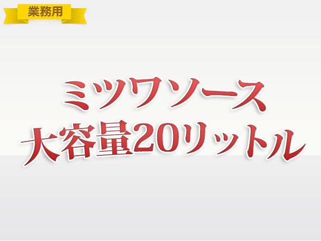 ≪業務用≫ミツワお好みソース20LQT 【送料込】