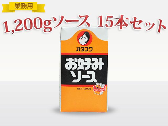 ≪業務用≫オタフク お好みソース 1200g FT 15本 【送料込】