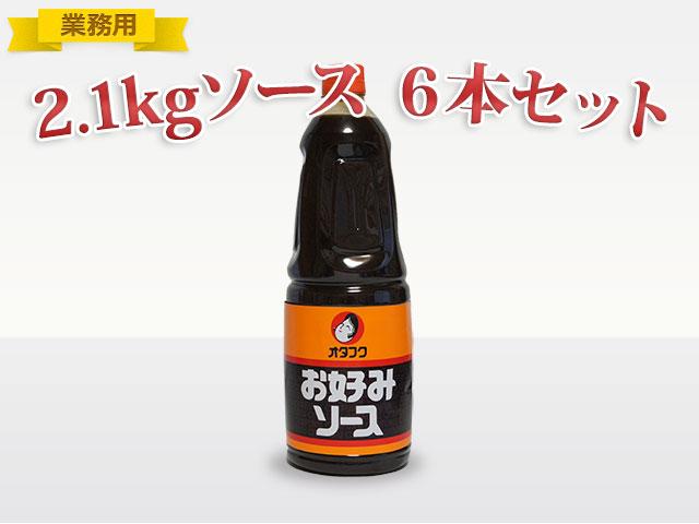 ≪業務用≫オタフク お好みソース 2.1kg HB 6本 【送料込】