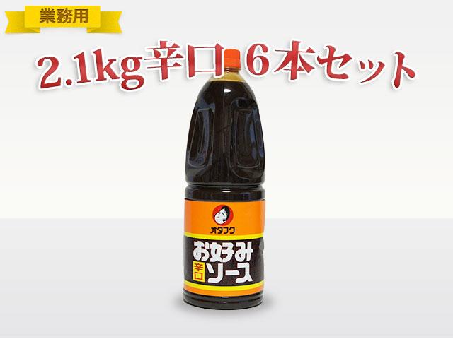 ≪業務用≫オタフク お好みソース辛口 2.1kg HB 6本 【送料込】