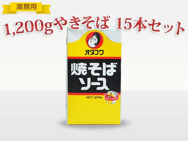 ≪業務用≫オタフク 焼きそばソース 1200g FT 15本 【送料込】