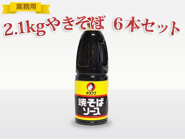≪業務用≫オタフク 焼きそばソース 2.2kg HB 6本 【送料込】