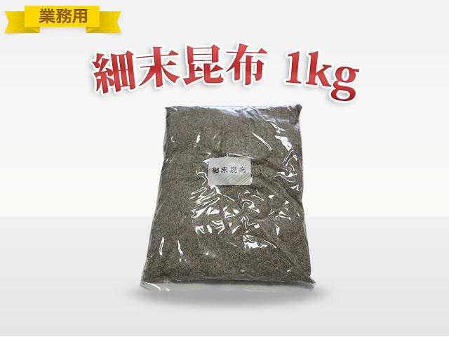 ≪業務用≫ヒロコンフーズ 細末昆布1kg