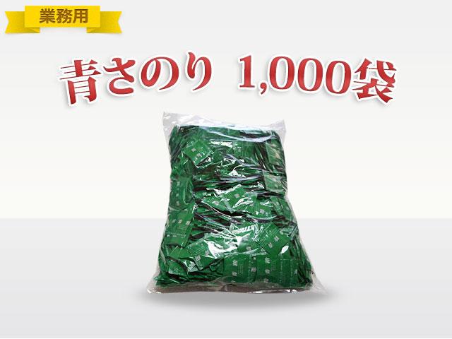 ≪業務用≫オカザキ 青さのり(小詰め) 1000入り
