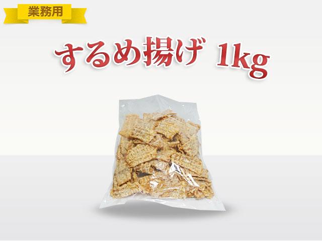 ≪業務用≫ハナキ するめ揚げ1kg