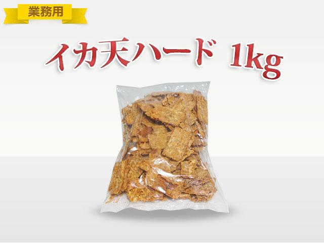 ≪業務用≫ハナキ いか天ハード1kg