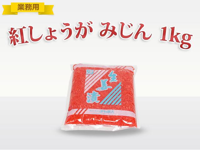 ≪業務用≫みやまえ 紅生姜 みじん 1kg
