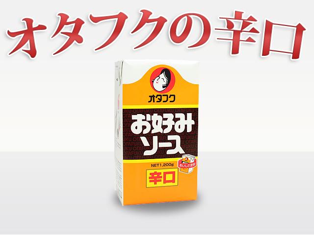 オタフク お好みソース1200g(辛口)