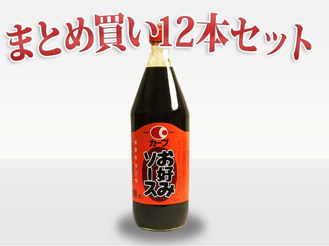 カープ お好みソース900ml(12本セット)