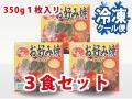 冷凍 広島流お好み焼き350g 1枚入×3食セット【送料込】