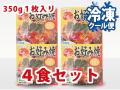 冷凍 広島流お好み焼き350g 1枚入×4食セット【送料込】