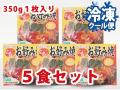 冷凍 広島流お好み焼き350g 1枚入×5食セット【送料込】