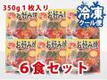 冷凍 広島流お好み焼き350g 1枚入×6食セット【送料込】