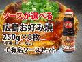 冷凍 広島流お好み焼き250g 8枚 ミツワソース激辛セット(簡易包装)【送料込】