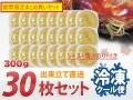 冷凍 広島お好み焼き(イカ天入) 300g 30枚セット(簡易包装)【送料込】