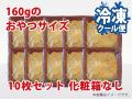 冷凍 広島流お好み焼き160g 10枚セット(簡易包装)【送料込】