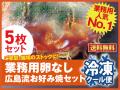冷凍【業務用】 広島お好み焼(卵なし)350g×5枚セット(ソース・青さ付)【送料込】