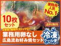 冷凍【業務用】 広島お好み焼(卵なし)350g×10枚セット(ソース・青さ付)【送料込】