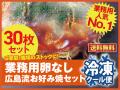 冷凍【業務用】 広島お好み焼(卵なし)350g×30枚セット(ソース・青さ付)【送料込】